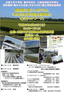 2013_6春季シンポジウム次世代を担う農企業経営